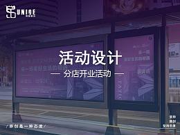 新店开业活动设计展览展架海报设计