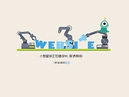 招商局旗下保险平台—优智保PC端页面设计