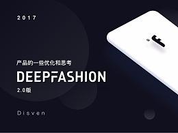 DEEPFASHION_一款时尚图片分享APP