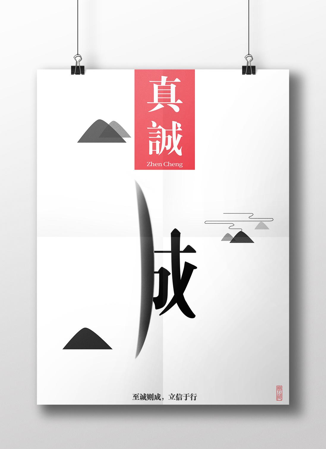 """公益诚信海报招贴&""""诚""""""""信""""主题海报设计图片"""