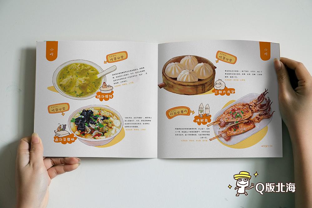 q版地图系列之q版青岛手绘地图 美食册
