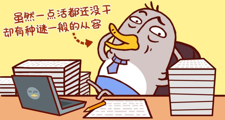 王老狗的同事之企鹅老丸子上班记---微信表情图片