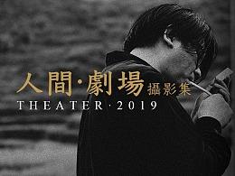 「人間·劇場 | 攝影集2019」