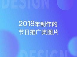 2018微信节日推广图