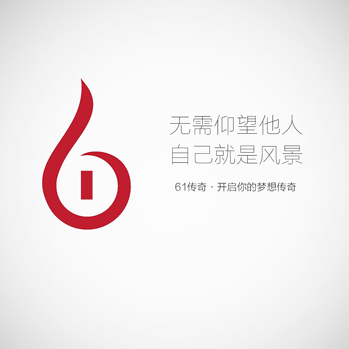 微商团队61传奇的logo设计 图片
