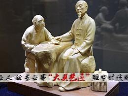 弘扬中医文化雕塑的精髓。——大美艺匠专注于提升文化。