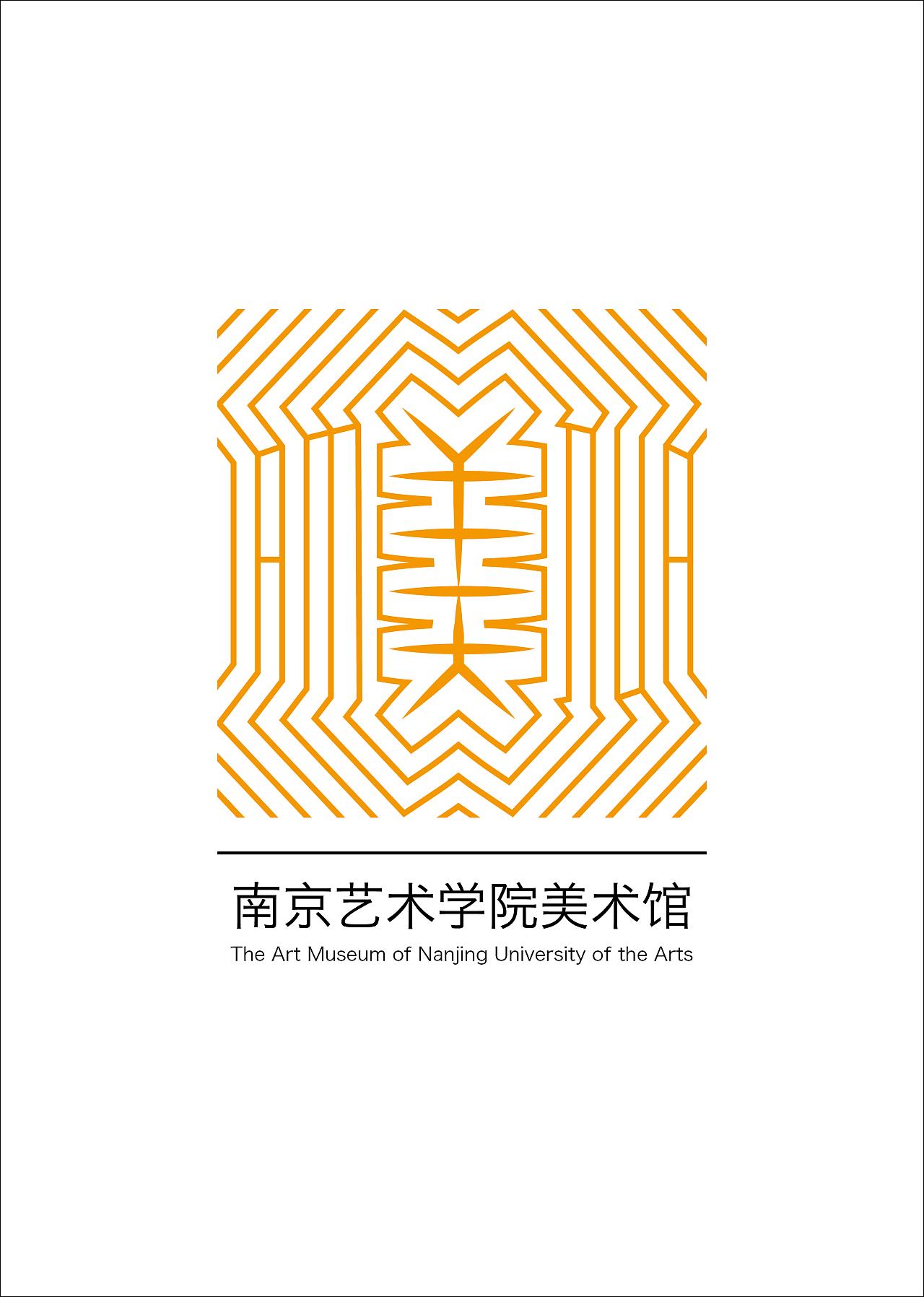 南艺美术馆logo设计图片