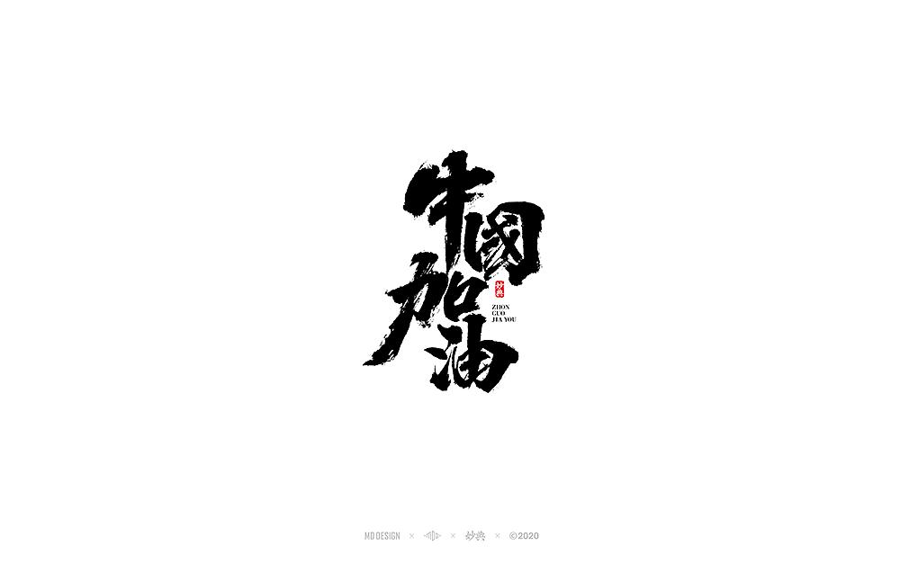 中国加油 武汉加油 近期的一组手写字体图片