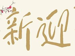 '2018[花吧]芝麻开花节节高