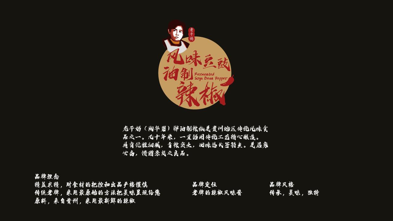 老干妈标志_老干妈辣酱创新标志 平面 标志 大祭司神阿 - 原创作品 - 站酷 (ZCOOL)