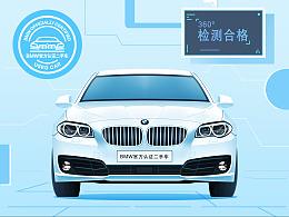 第七区 x BMW官方二手车 创意宣传视频