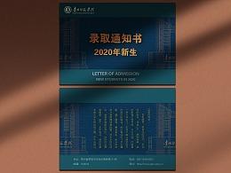 """《录取通知书》——""""贵州师范学院""""通知书设计"""