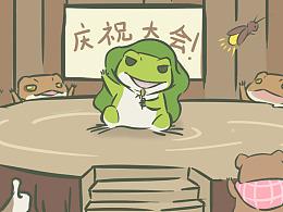 旅行青蛙-印第安的老斑蛙