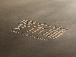 宴东湖logo设计方案
