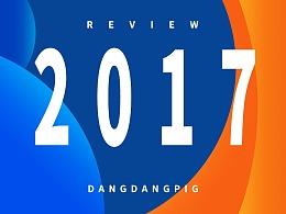 2017回顾