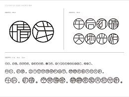 《窗棂雅韵体》标题字体设计