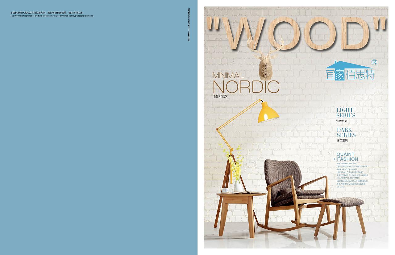 北欧套房家具画册图片
