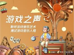 腾讯游戏×QQ音乐:《去听见无限可能》