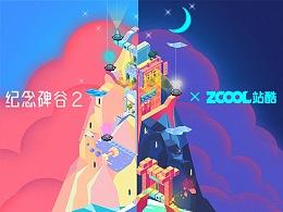 骑楼——纪念碑谷2创意插画设计征集大赛作品