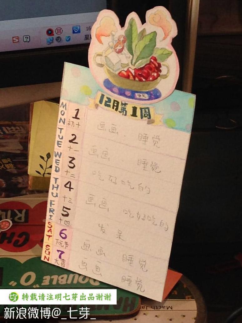 自制手绘周历桌面卡片|其他手工|手工艺|七芽