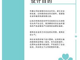 VI手册(满庭芳花店)应用部分,办公用品,产品,广告等等应用