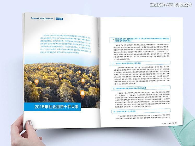 中国人口福利基金会《创建幸福家庭活动通讯》月刊·2017年第1期图片