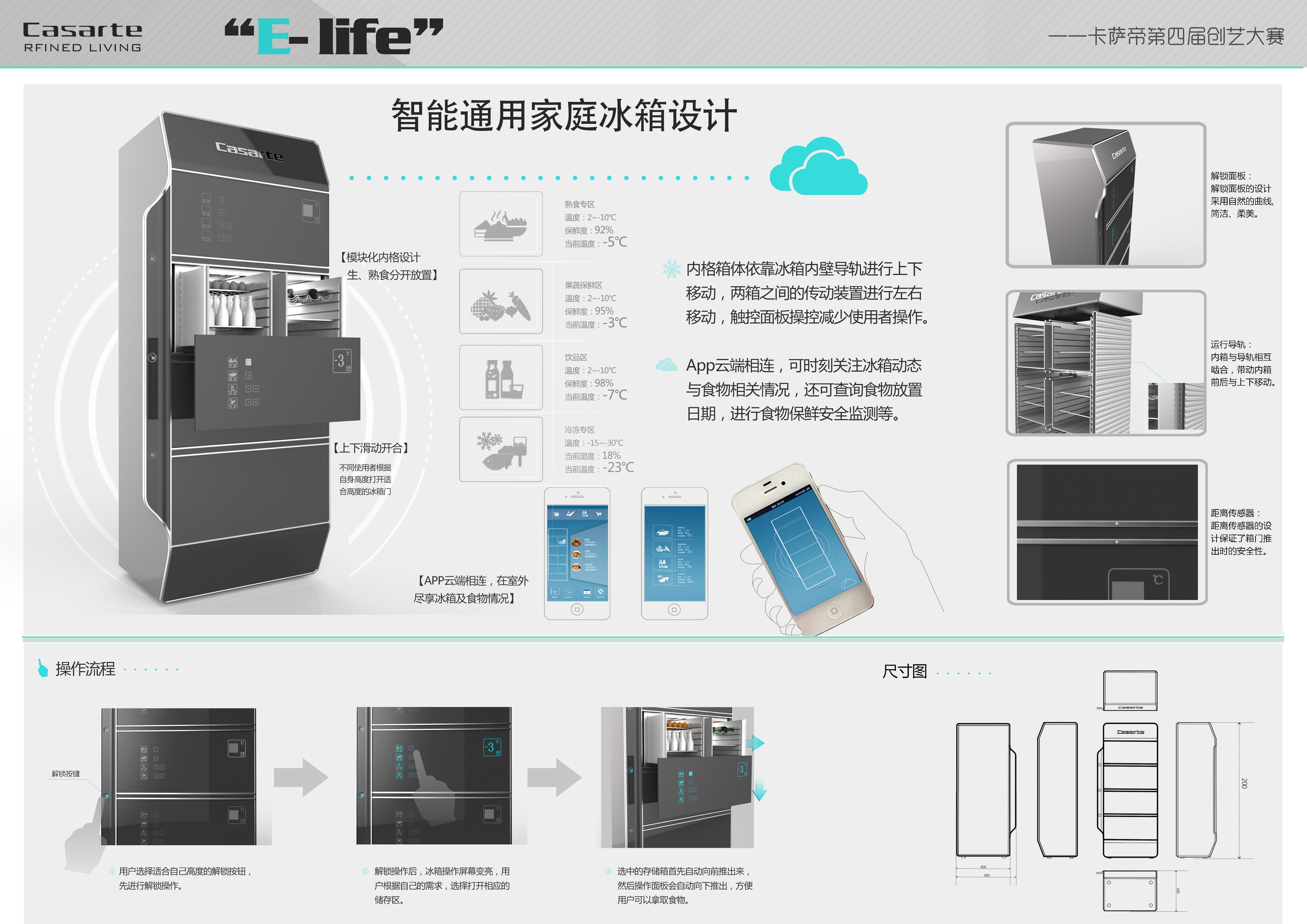 智能冰箱设计 工业/产品 生活用品 设计初学生 - 原创图片