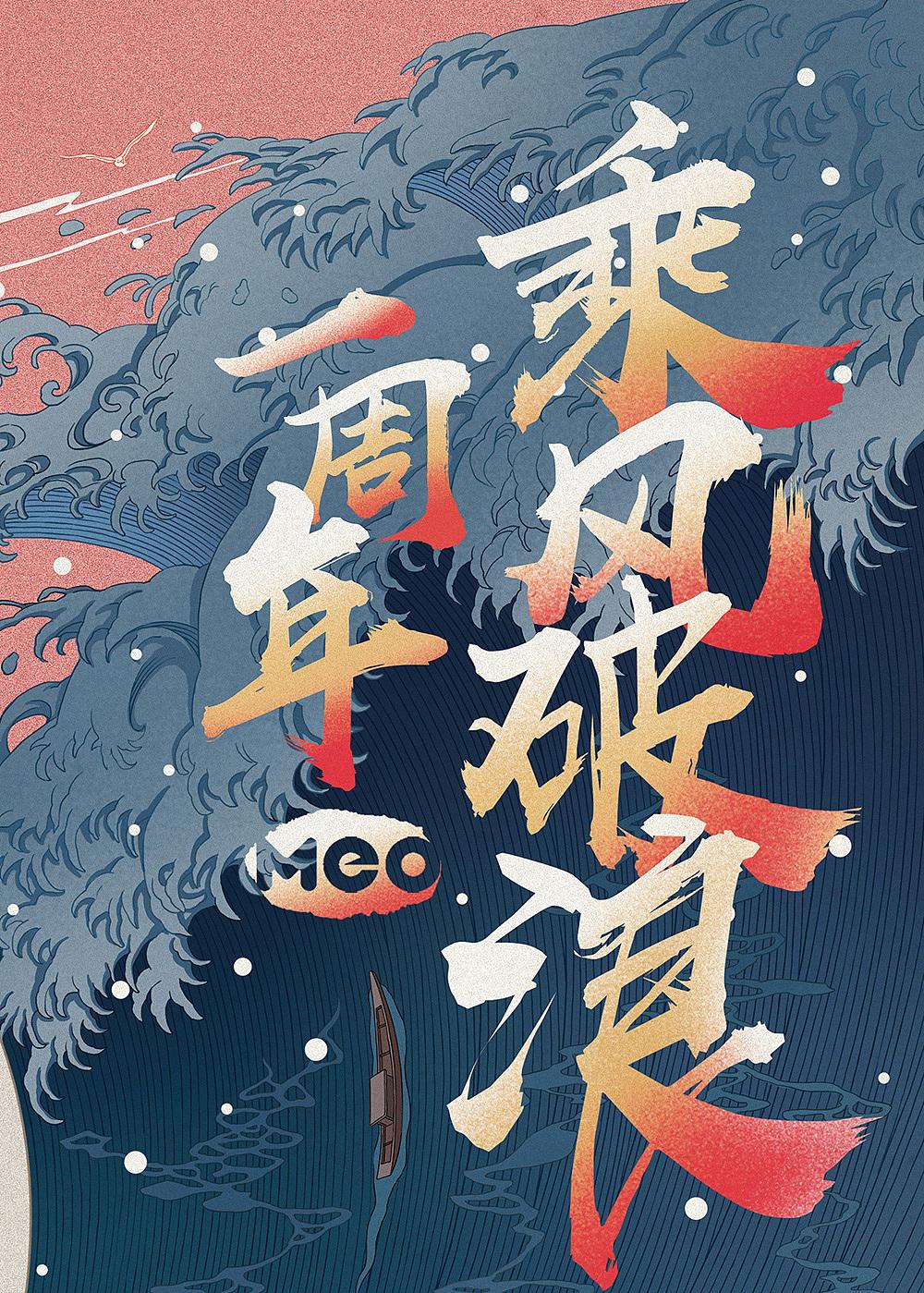 MEO一周年岁念海报设计欣赏