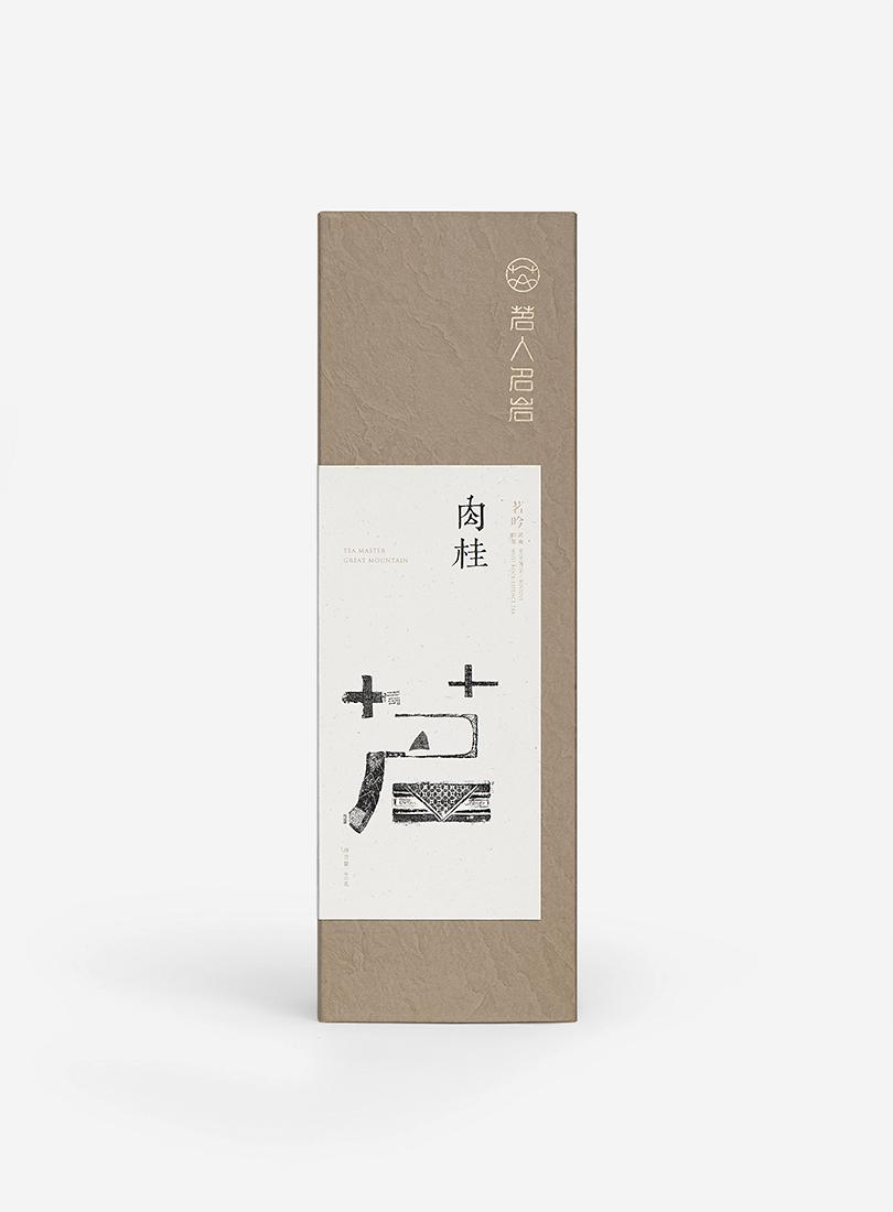 查看《之间设计-茗人名岩-茶包装设计》原图,原图尺寸:810x1100