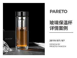 玻璃保温杯详情页展示|电商设计|PARETO