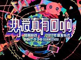 网易游戏520《热爱真有回响》2017年度发布会