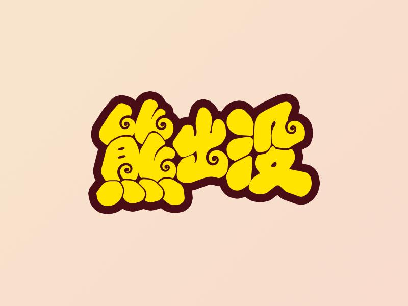 ui字体设计 卡通胖胖字图片