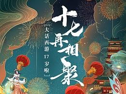 【十七再相聚】大话西游十七周年庆海报