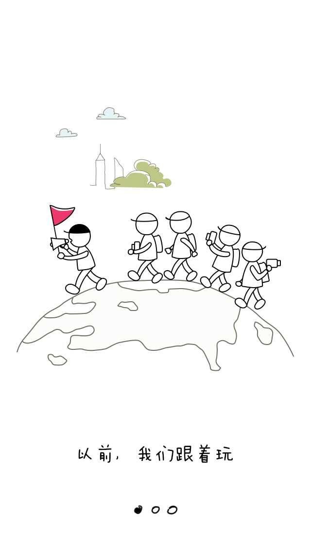 旅游类app手绘导航页