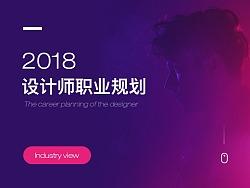 2018 设计师职业规划