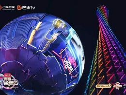 """第二届#青春芒果节#""""芒果星球""""悬浮空间3D秀(2)"""
