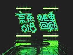 联名创作 x 字体动态演绎