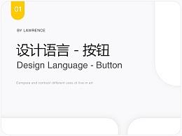 设计语言 - 按钮 (button)