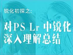 在PS 与LR中对锐化的深入理解和梳理局部锐化的概念