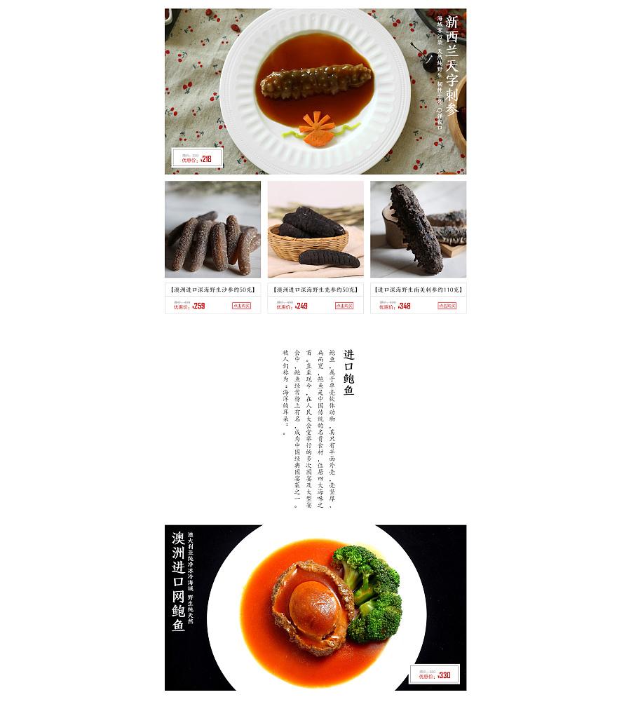 淘宝天猫活动促销首页 详情设计 海产干货 鱼胶