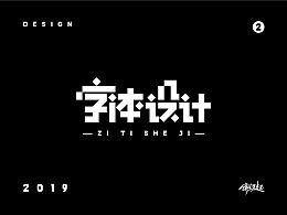 2019字体设计(2)