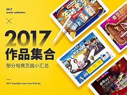 2017年度电商-作品集