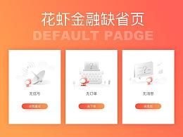 空白页 花虾金融app