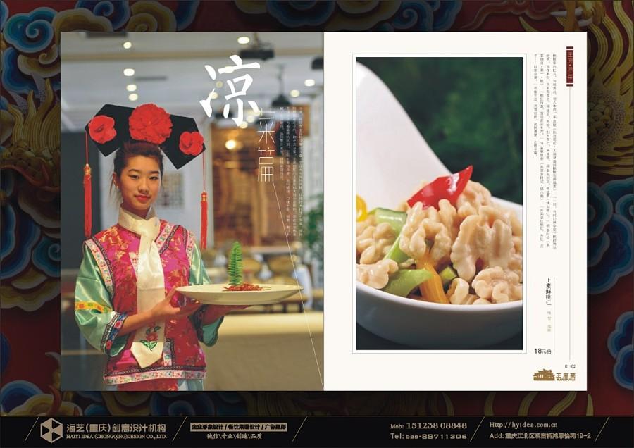 查看《王府菜 一套菜单稿》原图,原图尺寸:1122x793
