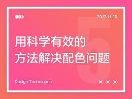 【设计技巧】用科学有效的方法解决配色问题