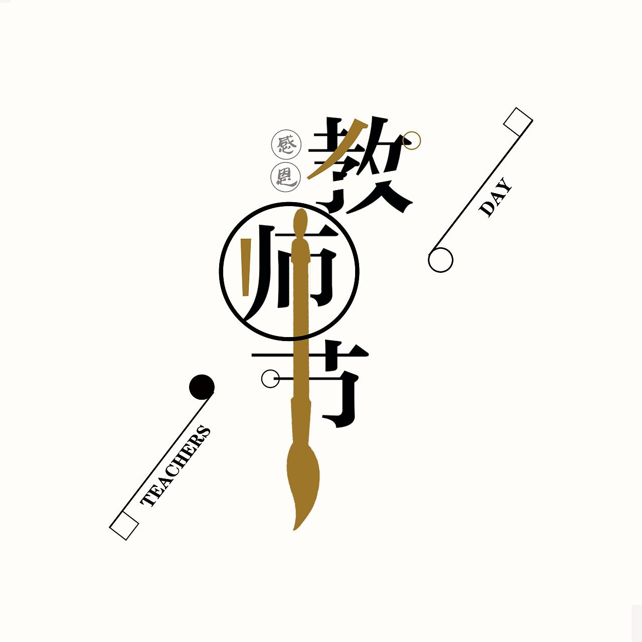 教师节字体变形设计!     图片