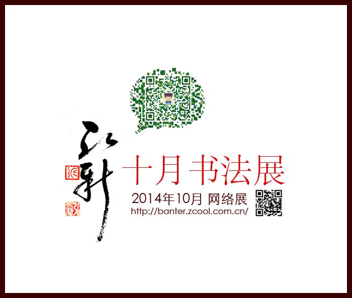 查看《弘新十月书法展》原图,原图尺寸:700x593