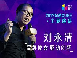 [2017 Cube Talk主题演讲]刘永清:品牌使命 驱动创新