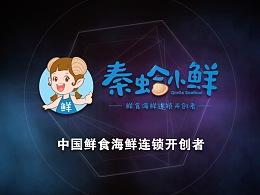 秦蛤小鲜——中国鲜食海鲜连锁开创者