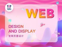 冰淇淋官网设计展示 WEB 内含动效